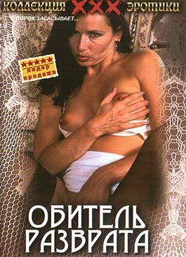 эротический фильм про разврат