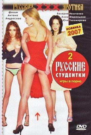 Русские эротические фильмы с элементами порно 4 фотография