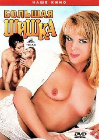 скачать эротический фильм большая шишка