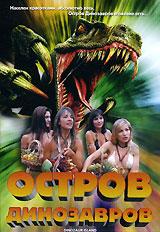Порно кино остров динозавров с русским переводом