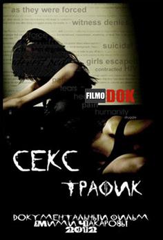 Смотреть секс трафик 2011