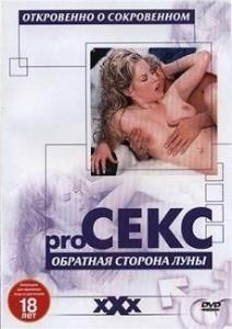 Секреты совершенного секса фильм