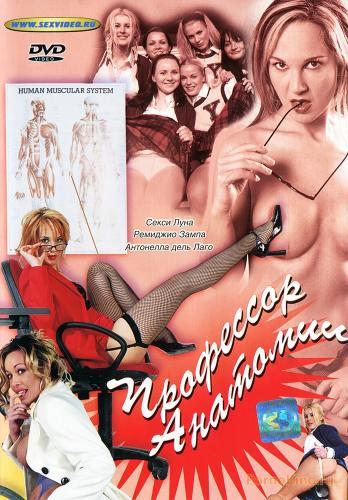 Профессор анатомии 2002 порно онлайн